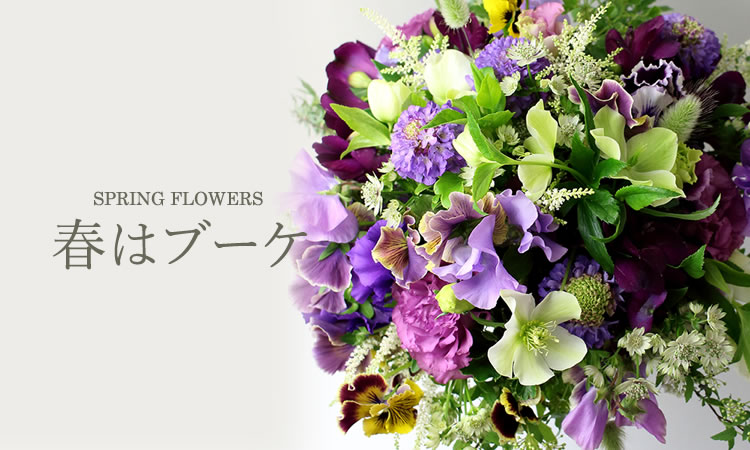 春の花束をお祝いに【お誕生日・プレゼント・記念日に】
