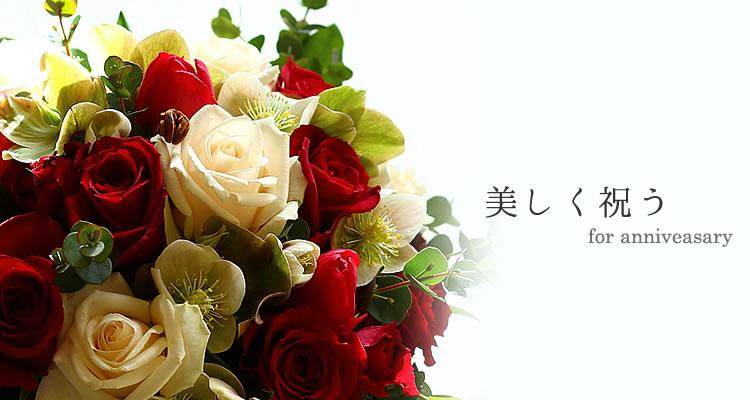 お祝い花・フラワーギフト