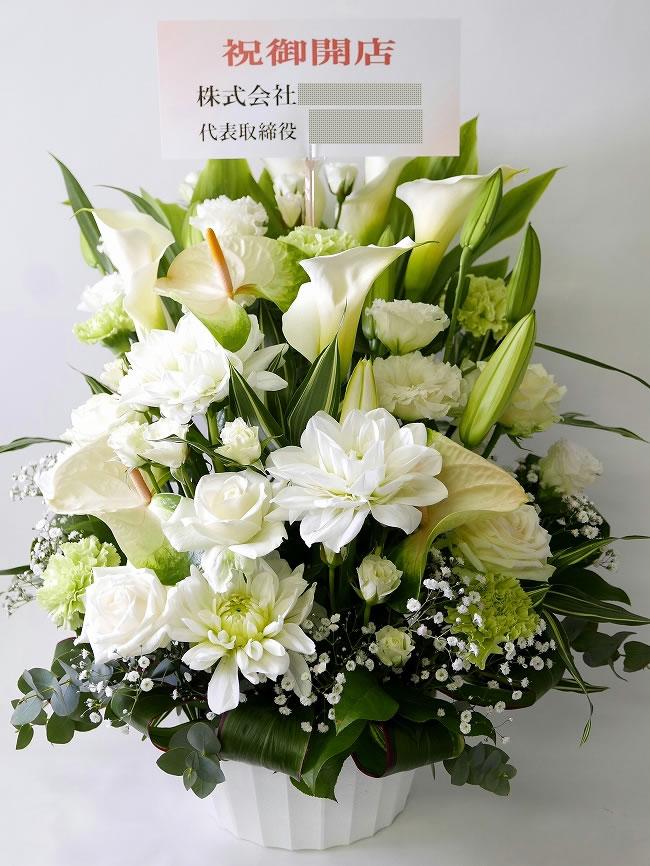 20000円お祝い花