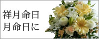 月命日・祥月命日に送る花