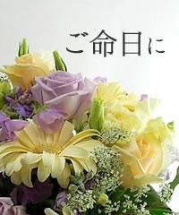 新盆・初盆のお供え花